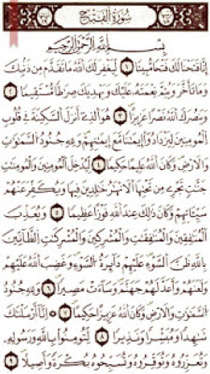 Quran - Mushaf Warsh
