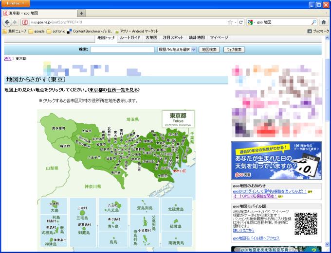 goo 地図