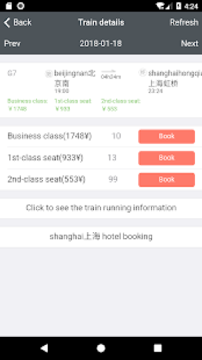 China Train Ticket for 铁路12306火车票