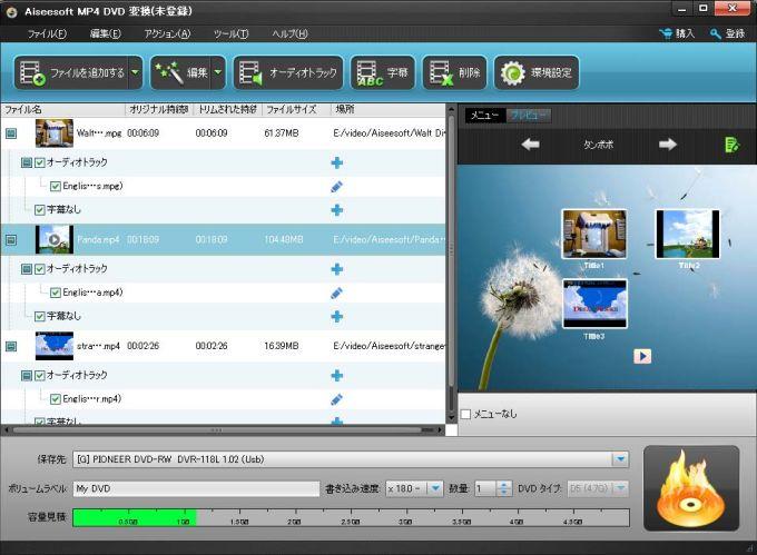 Aiseesoft MP4 DVD 変換
