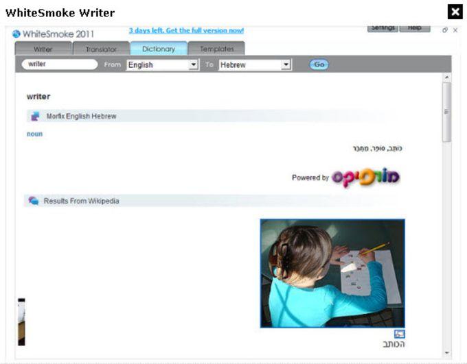 WhiteSmoke Writer Executive