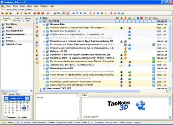 TaoNotes 3D
