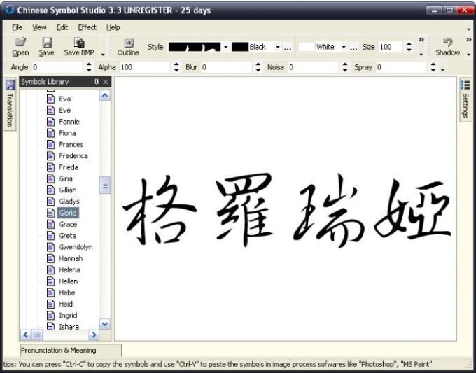 Chinese Symbol Studio Download