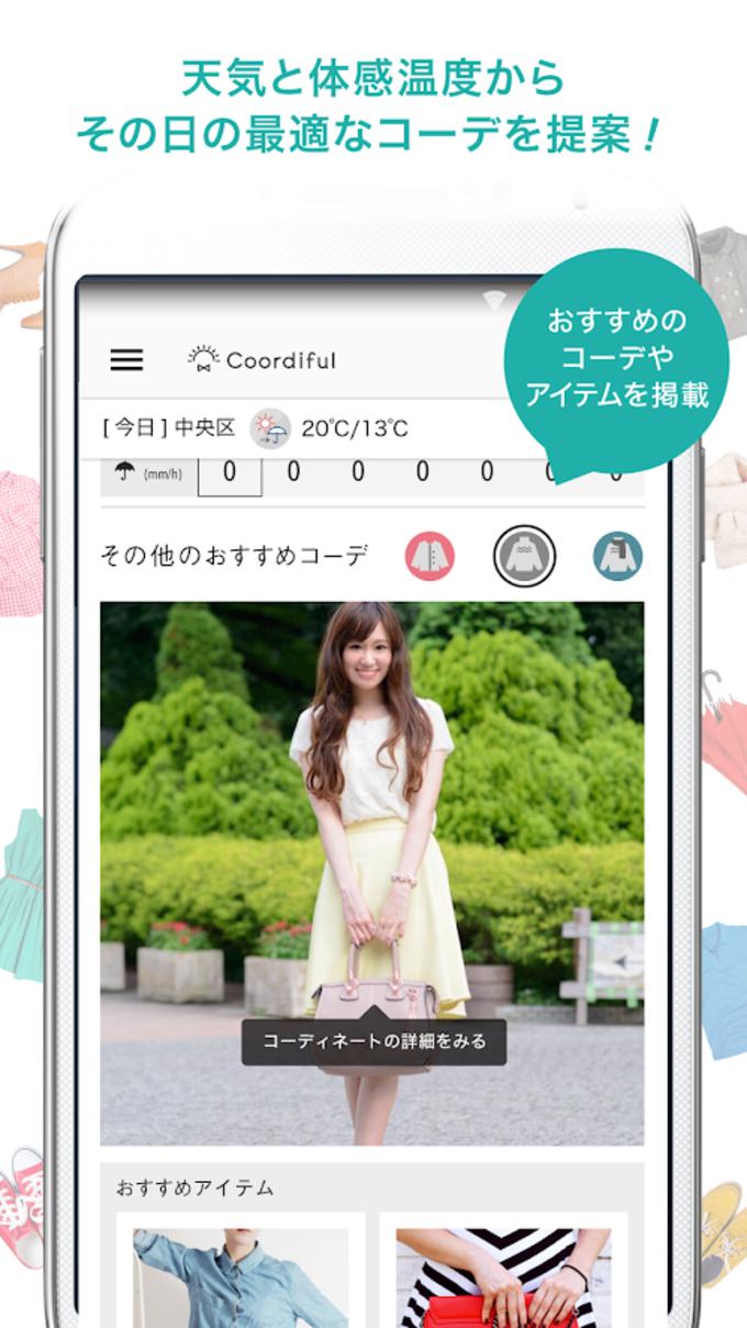 Coordiful / コーディフル