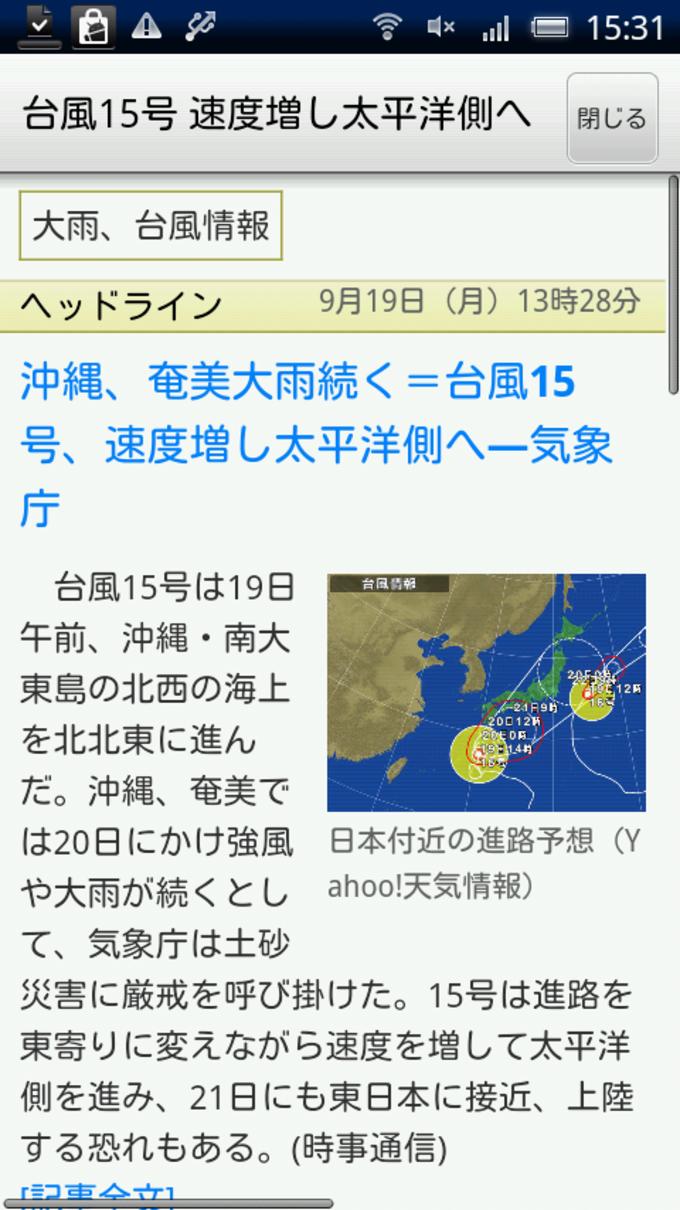 Yahoo!ヘッドライン