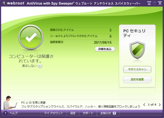 ウェブルート アンチウイルス スパイスウィーパー(Webroot AntiVirus with Spy Sweeper)