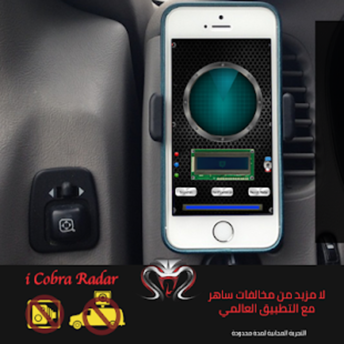 ICobra Radar Detector