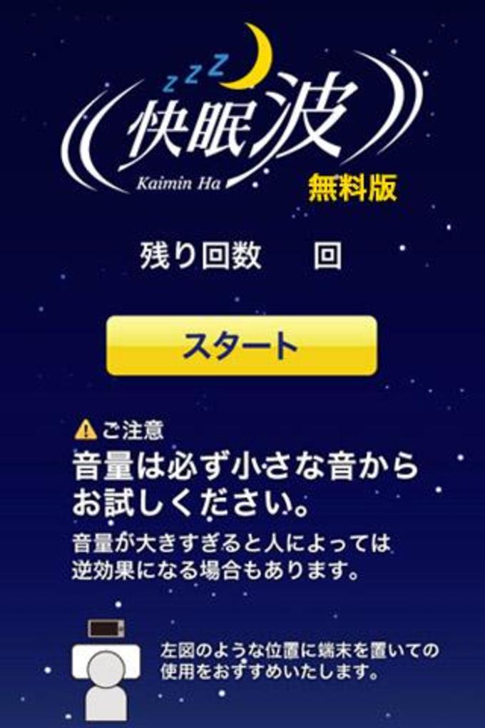 眠れない人のアプリ 快眠波 無料版
