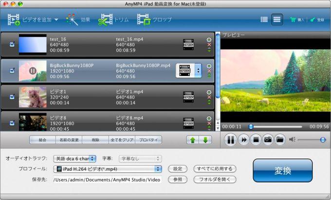 AnyMP4 iPad 動画変換 for Mac