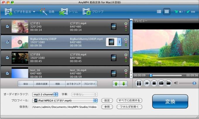 AnyMP4 動画変換 for Mac