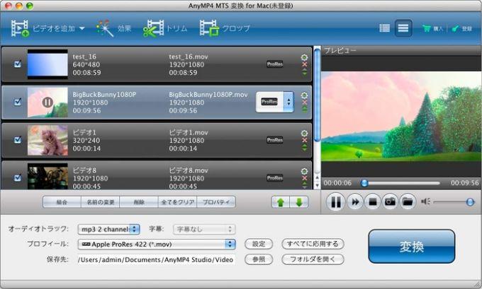 AnyMP4 MTS 変換 for Mac