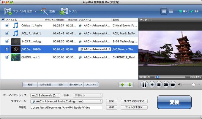 AnyMP4 音声変換 Mac