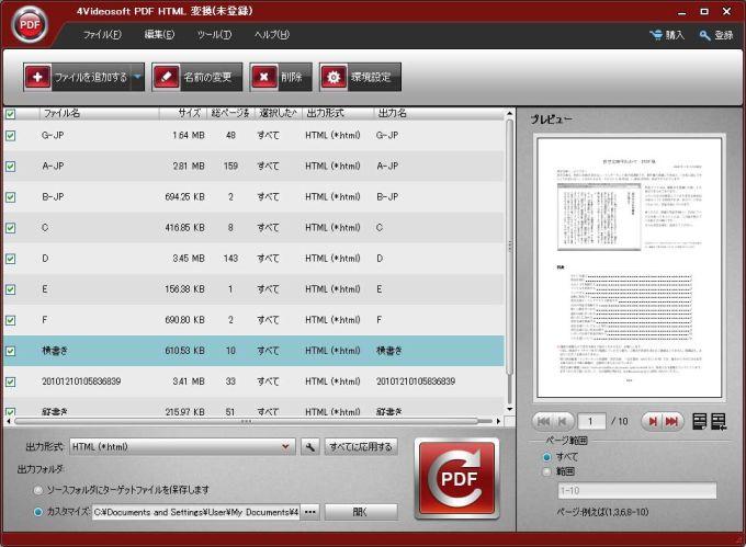 4Videosoft PDF HTML 変換