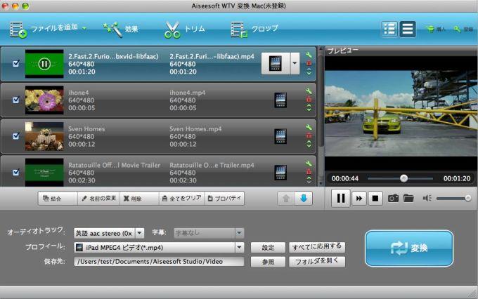 Aiseesoft WTV 変換 Mac