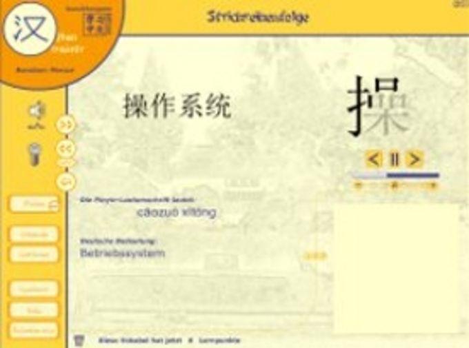 XuexiZhongwen Hanzi Trainer