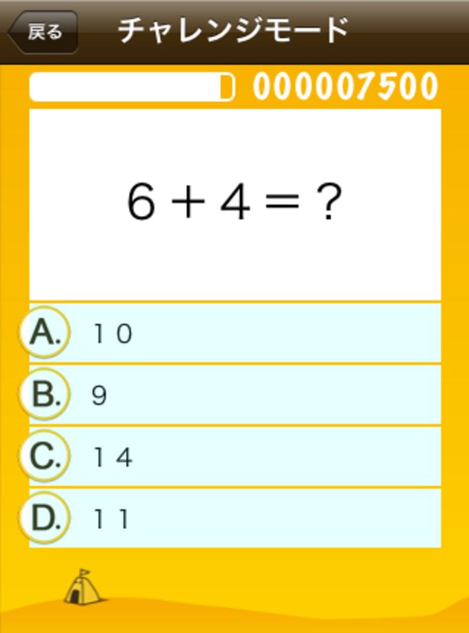 はんぷく計算ドリル たし算(小学校1年生算数)無料版