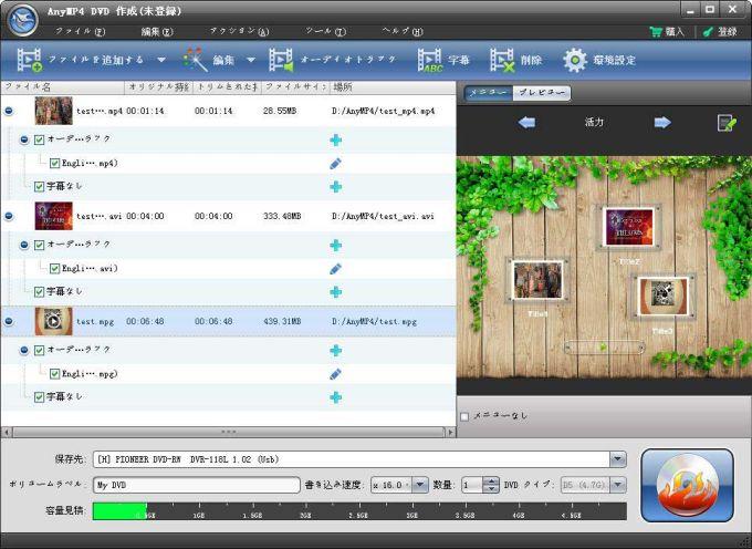 AnyMP4 DVD 作成