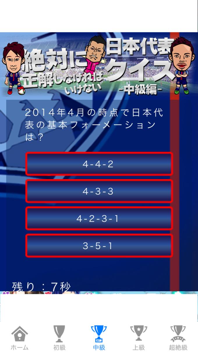 日本代表クイズ〜サッカー日本代表応援アプリ〜