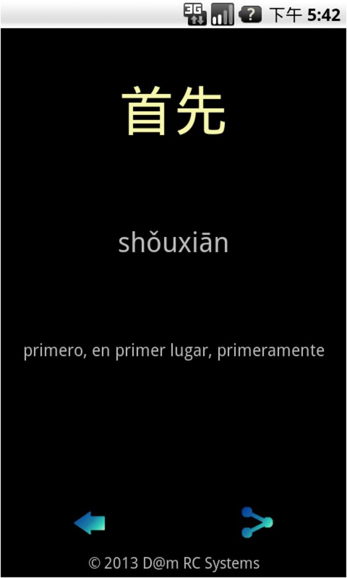 Diccionario Chino SparkDict
