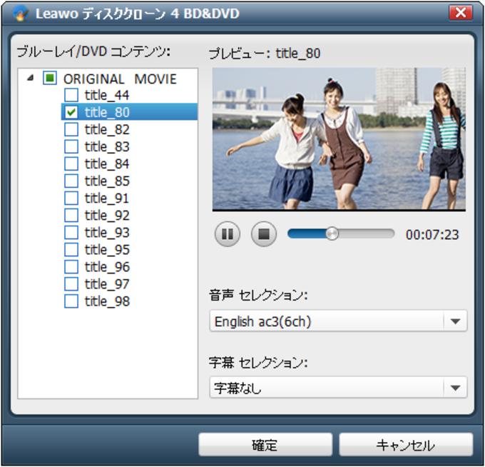 ディスク クローン4 BD&DVD
