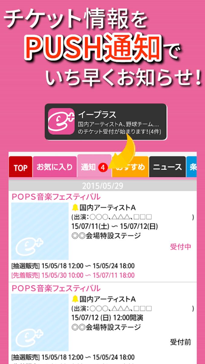 e+ イープラスアプリ