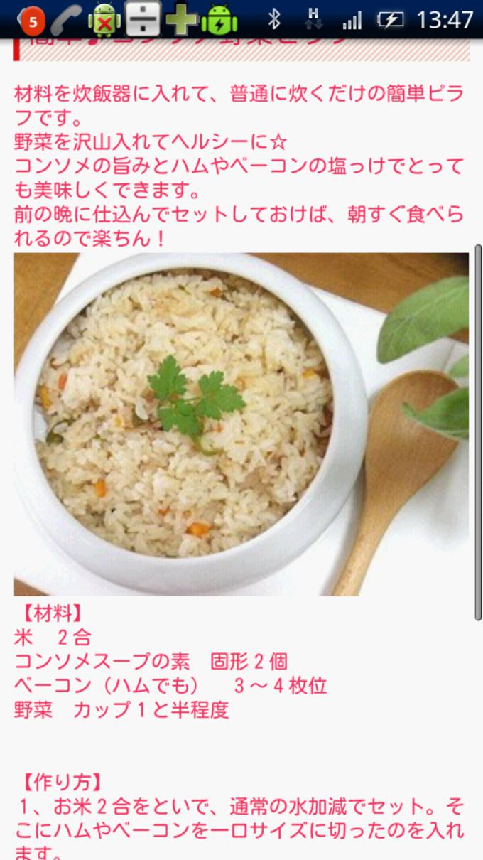 簡単・おいしい!炊飯器でお料理レシピ