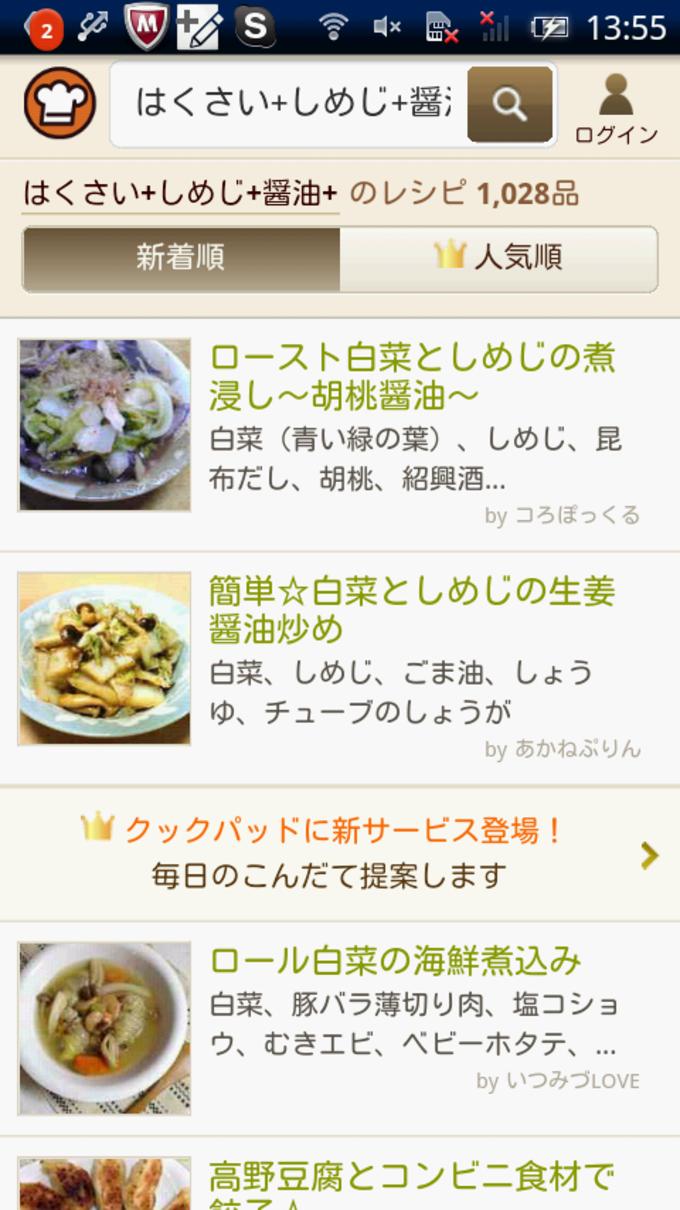 かんたん決定!今日の料理