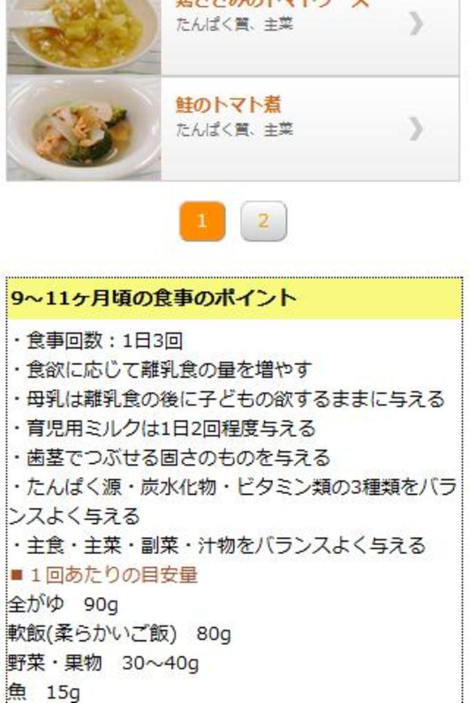 ベビーレシピ.com