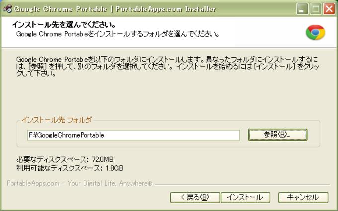 ついに公開された64bit版 Google Chrome Canaryを …