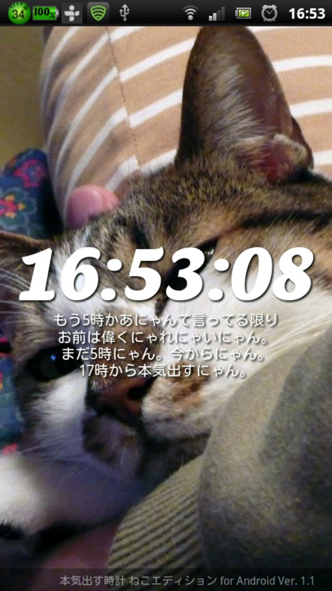 本気出す時計 ねこエディション for Android