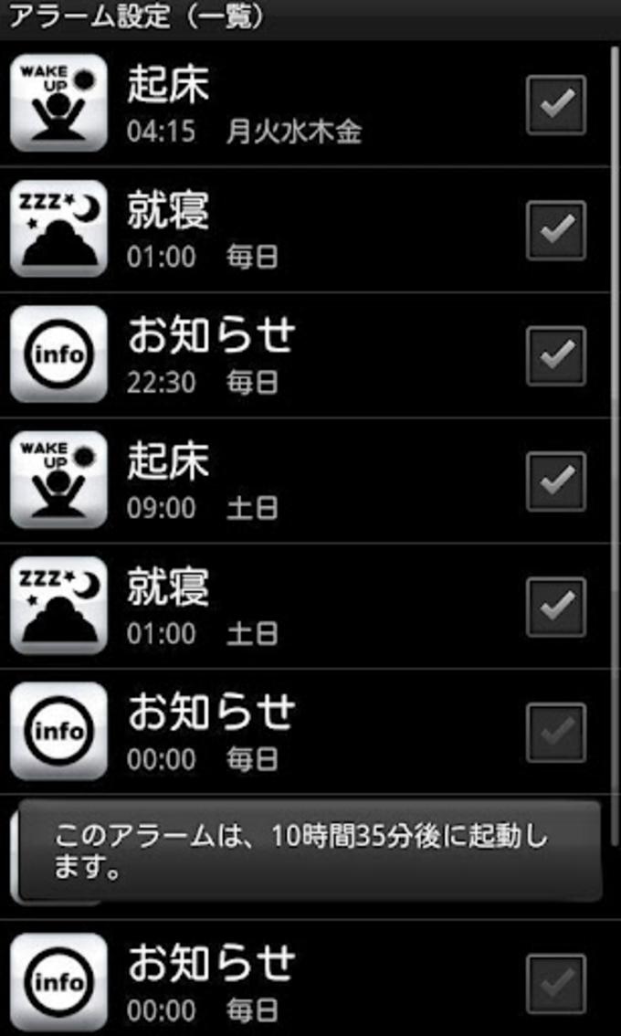 目覚ましアプリ(めざメロ♪)無料版[Alarm clock]