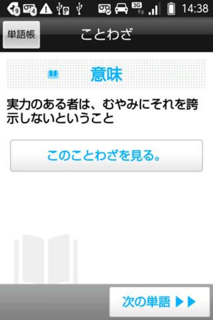 ポケット就活講座SPI〜ポケ就〜無料版