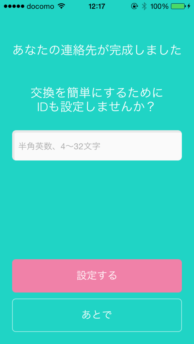 iam-連絡先をまとめて交換! 連絡帳アプリ-