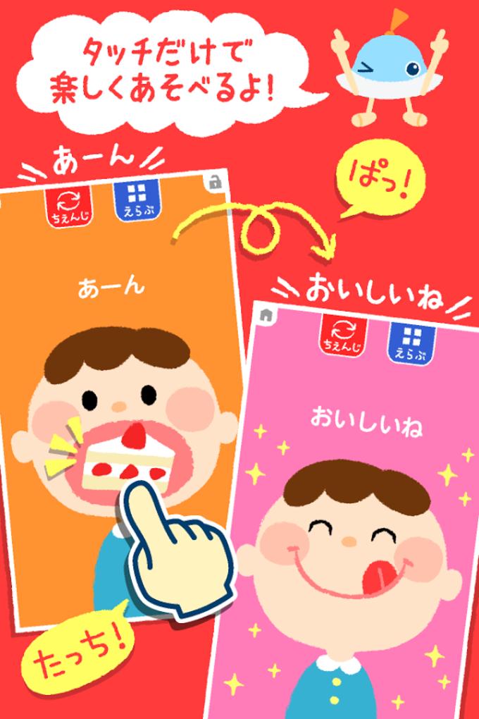 タッチ!あそベビー 〜0歳から遊べるタッチ遊びアプリ〜