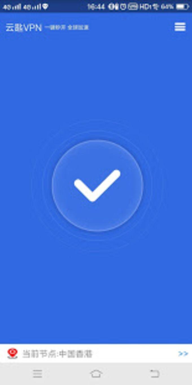 云匙VPN - 全球免费VPN翻墙加速器