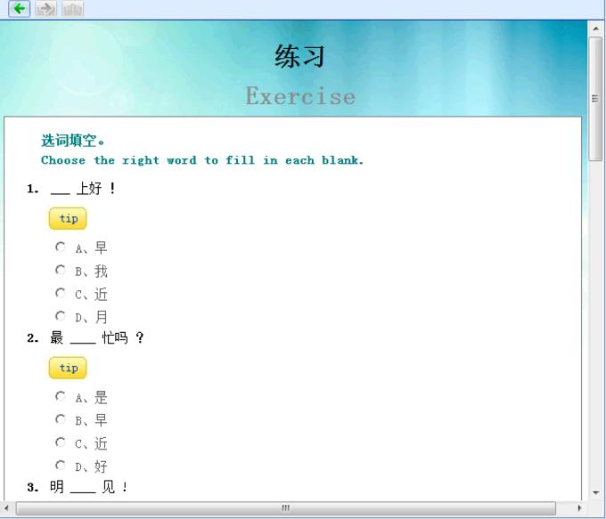 Chinese daily language 900 sentences