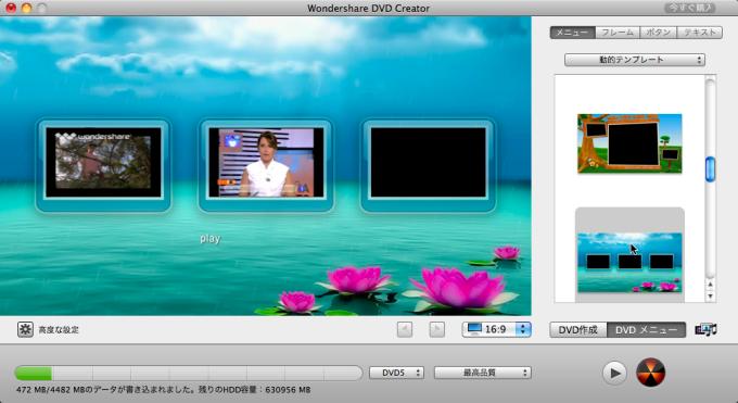 Wondershare DVD Creator(Mac版)