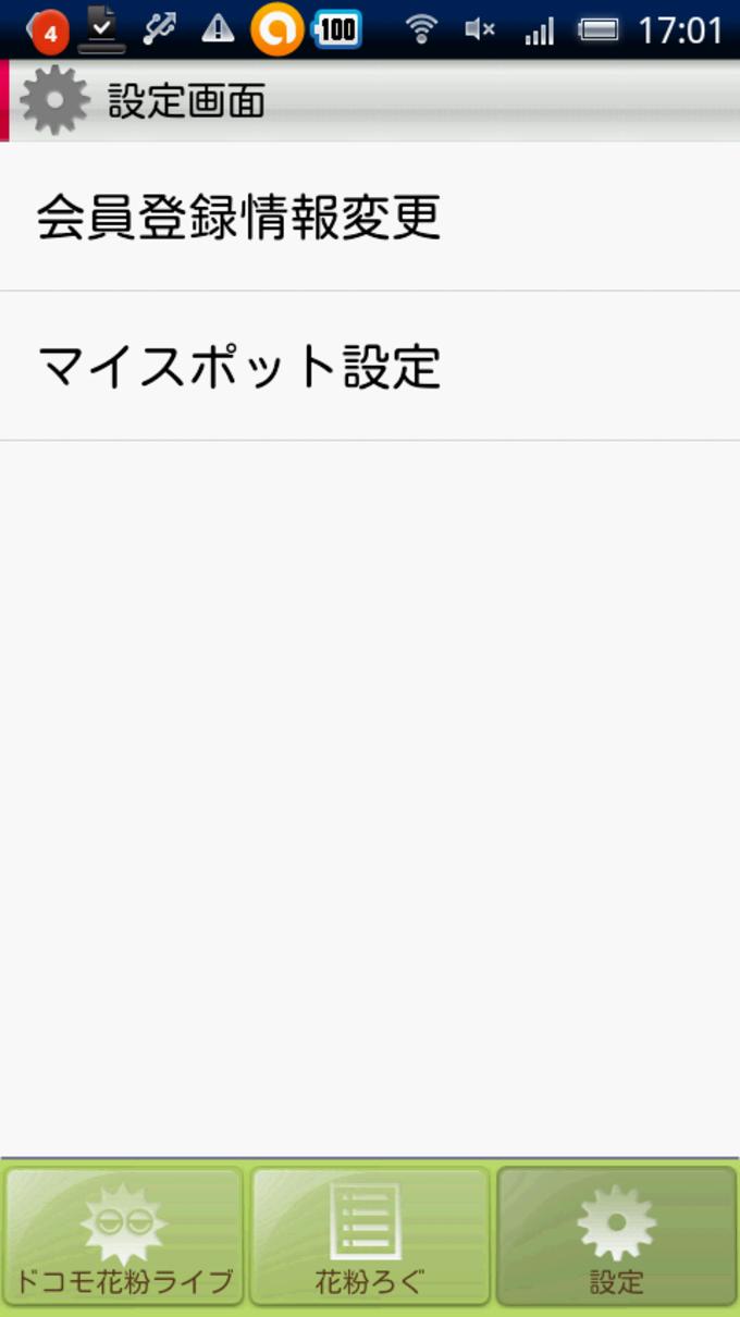 ドコモ花粉ライブ