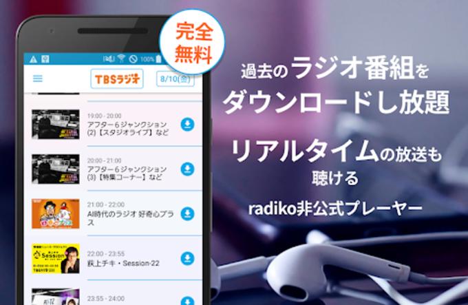 ラジカッターβ - radikoをMP3でダウンロード ラジオ録音不要のアプリ