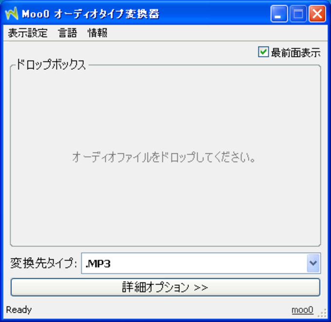 Moo0 オーディオタイプ変換器