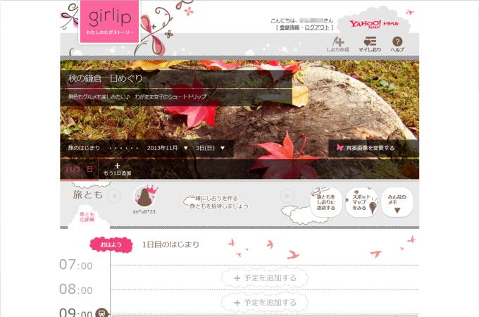 girlip(ガーリップ)