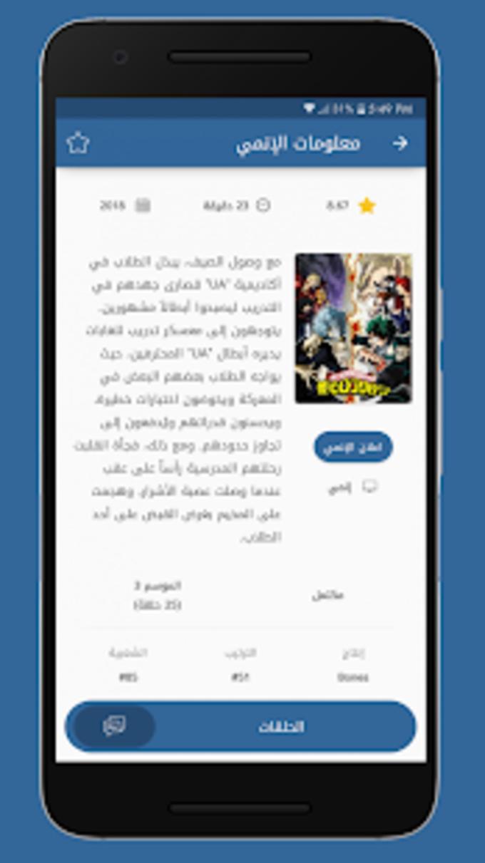 Animeify - لمشاهدة الانمي المترجم