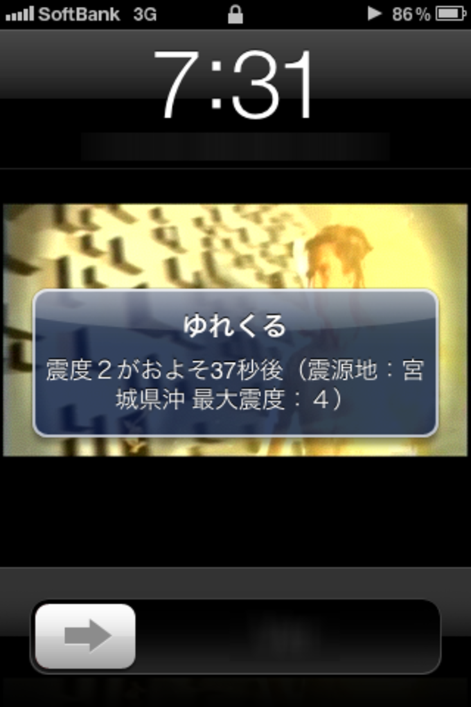 """ゆれくるコール"""" for iPhone"""