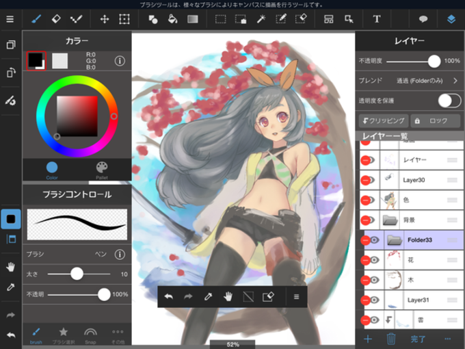 MediBang Paint - the best free digital painting app!