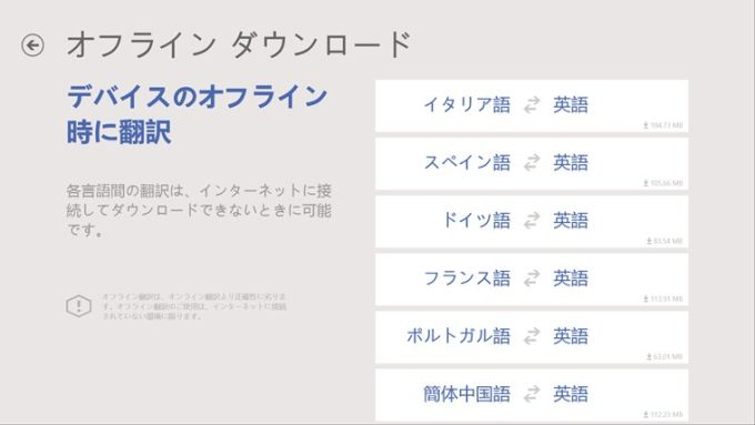 Bing Translator for Windows 10 (Windows) - ダウンロード