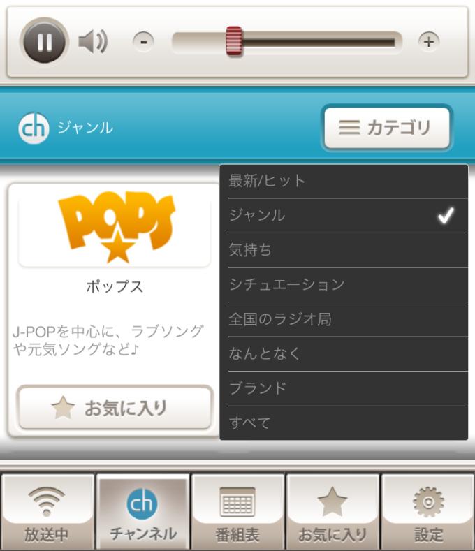 ListenRadio