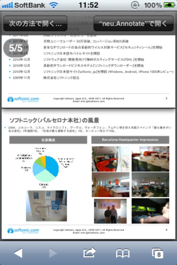 iphone pdf ページ 削除 無料