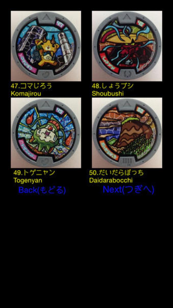 ぼくの妖怪ウォッチメダルコレクション