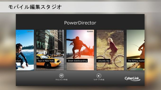 powerdirector for windows 7