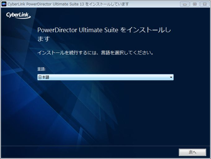CyberLink PowerDirector Ultimate Suite